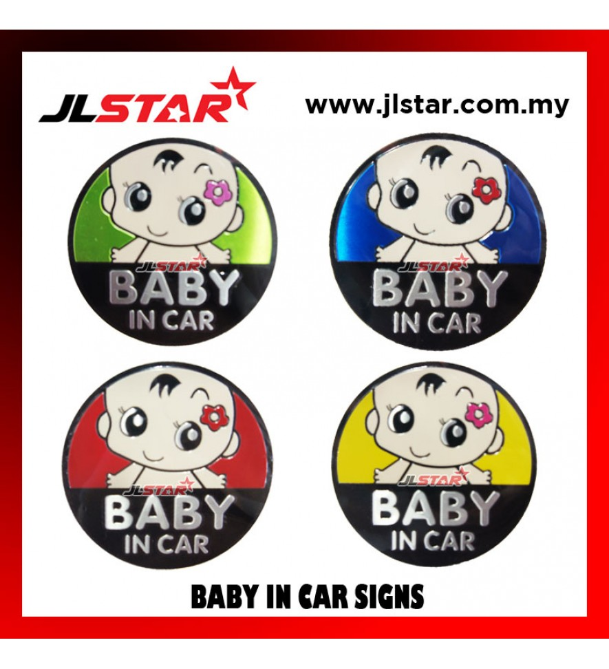 BABY IN CAR FRONT STICKER